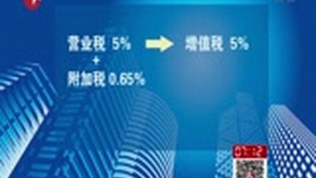 [看东方]营改增实施细则:个人二手房交易征收率为5%