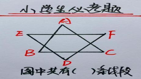 最强大脑,小学生求线段,老师教你一种方法,瞬间秒出答案!