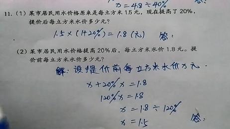 苏教版六年级上册数学书练习题,进来学学吧