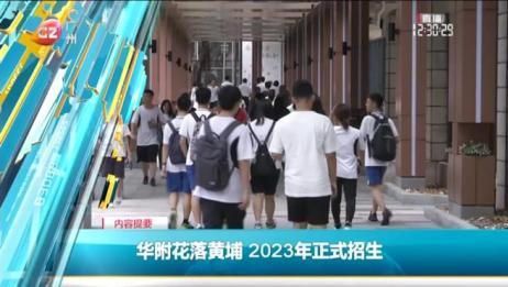 9月11日《午间新闻》内容提要丨广州台