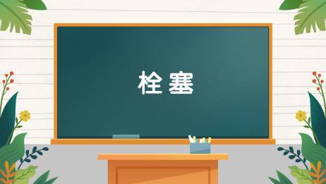 字词小课堂:栓塞