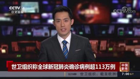 [中国新闻]世卫组织称全球新冠肺炎确诊病例超113万例