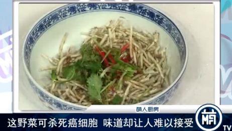 农村的这道野菜可直接杀死癌细胞,宜昌人的最爱凉菜,