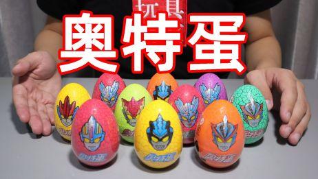 在超市买了10个奥特蛋,据说小朋友很喜欢,能开出哪些奥特曼呢?
