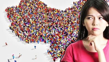 到了2048年,中国的人口数量会达到多少?说出来你可能不信!