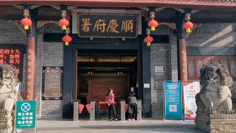 四川南充:800多年悠久历史,重建的顺庆府署,带你穿越到宋朝