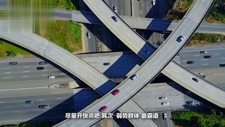 国内交通三大怪象,快车道不快,弱势群体很霸道,不插队不快