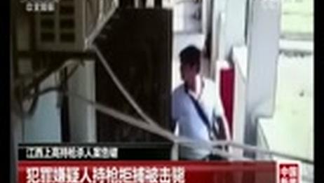 [中国新闻]江西上高持枪杀人案告破