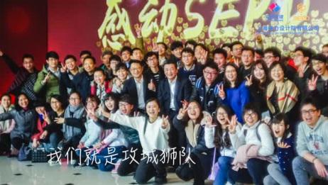 【我们的电力梦】上海电力设计院有限公司配网部2016年