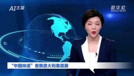 "AI合成主播""中国味道""香飘意大利果蔬展"