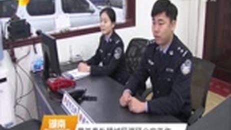[湖南新闻联播]黄关春赴望城区调研公安工作