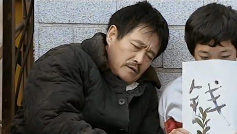 马大帅要账未果!带着穷孩子们去蹲工厂门,不料被警察带走
