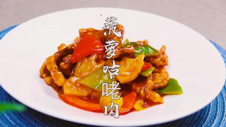 菠萝咕咾肉的家常做法,菠萝清香解腻,味道酸甜可口