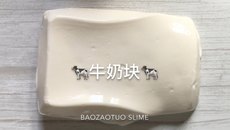 「羊驼slime」牛奶块