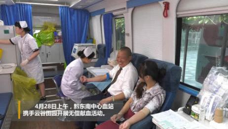 黔东南中心血站献血活动新闻