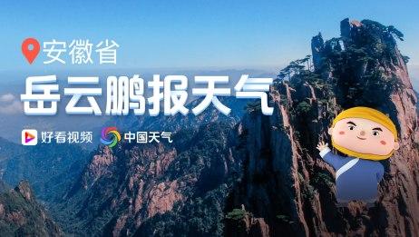 小岳岳报天气:09月15日安徽池州天气预报