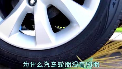很多汽车轮胎都没有内胎,到底是什么原因?