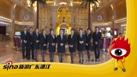 湛江君豪酒店祝贺新浪广东湛江上线成功