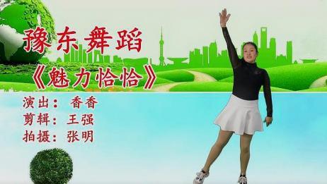 精选广场舞《魅力恰恰》音乐动感,跳多少遍都不会烦!