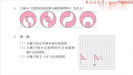 人教版六年级数学下册课本练习十九参考答案