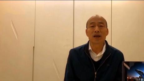 台湾:韩国瑜选后首开直播,呼吁暂时不谈政治