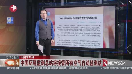 中国青年报:中国环境监测总站将接管所有空气自动监测站