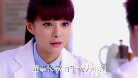 富家女隐瞒身份在医院工作,不料同事知道她的身份后却