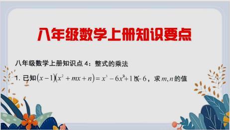 八年级数学上册知识要点:整式的乘法,根据题意求M和N的值