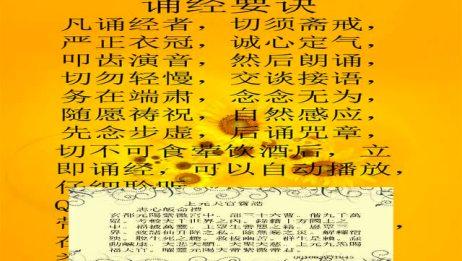 中华道教经典,鲍崇茹道长普通话念诵——31《上元天官宝诰》