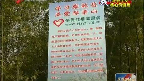 [江苏新时空]柴乾岳——用生命守护紫金山:越来越多志愿者加入护山行动