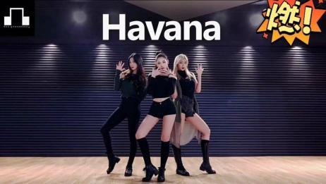 流行于各大舞室的《Havana》舞蹈,这应该是目前最棒的版本了