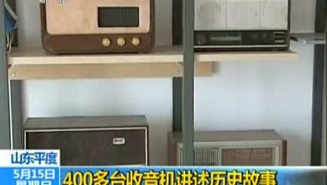 《新闻直播间》山东平度 400多台收音机讲述历史故事