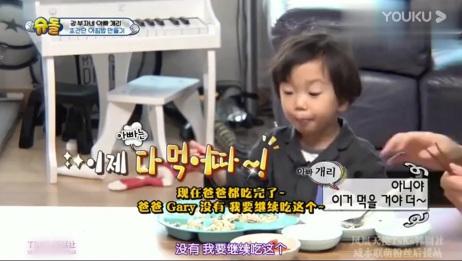 超人回来了 姜Gary做意式焗饭,儿子说比妈妈做的还好吃,gary很惊讶!