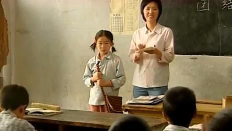 小花第一次去学校上课,不料同学们听说自己名字,引得哄堂大笑