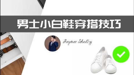 【经典穿搭系列】小白鞋,白搭之王。