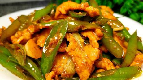 难怪饭店的辣椒炒肉那么好吃,原来大厨是这样做的,实在下饭了