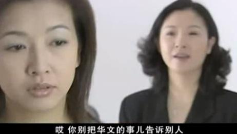征服:汪素娟说李梅人不错,刘华强很幸福