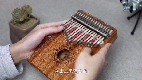 美丽的神话 桃花心木 卡林巴琴 拇指琴演奏