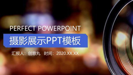 「精美PPT模板」62摄影展示PPT