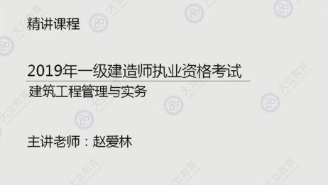 大立教育2019年一级建造师考试培训赵爱林建筑实务系统精讲视频