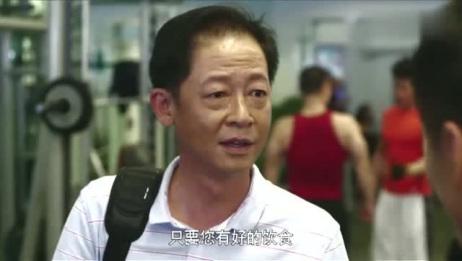 大丈夫王志文去健身房找私人教练,这钱交的也太痛快了吧