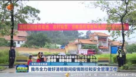 东莞:我市全力做好清明期间疫情防控和安全管理工作