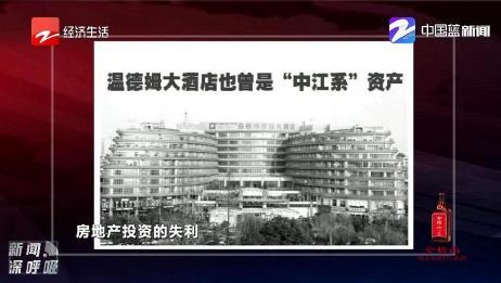 """温德姆大酒店也曾是""""中江系""""资产"""