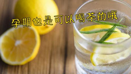 孕妇除了喝温开水,想换换口味,喝什么样的茶饮更健康呢?