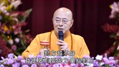海涛法师开示:对方越不好,我们更要有爱的力量给对方