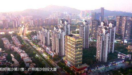 拍好南沙第31集:航拍广州南沙创投创新大厦广州投资服务中心