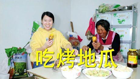 农村儿媳妇烤地瓜,又甜又面,婆婆吃得真香,说了啥?惹笑儿媳妇