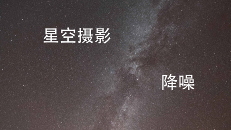 星空摄影之超简单降噪