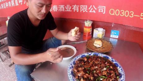 大盘鸡38元一盘的你吃过吗?