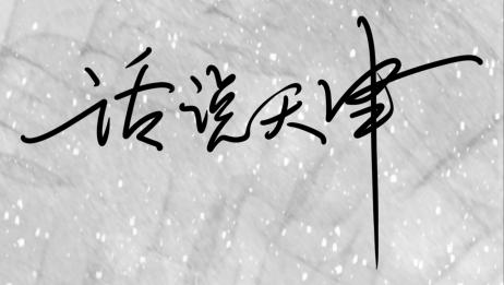 『话说天津』哏儿都方言实例教学,一起来学天津话吧!(二十三)